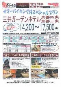s-京都1泊2日