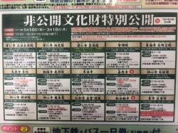 京都非公開特別公開