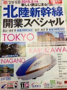 北陸新幹線パンフ日本旅行
